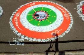 वडोदरा में वोट फोर इंडिया की थीम पर रंगोली