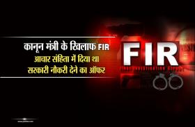 कानून मंत्री के खिलाफ FIR, आचार संहिता में दिया था सरकारी नौकरी देने का ऑफर