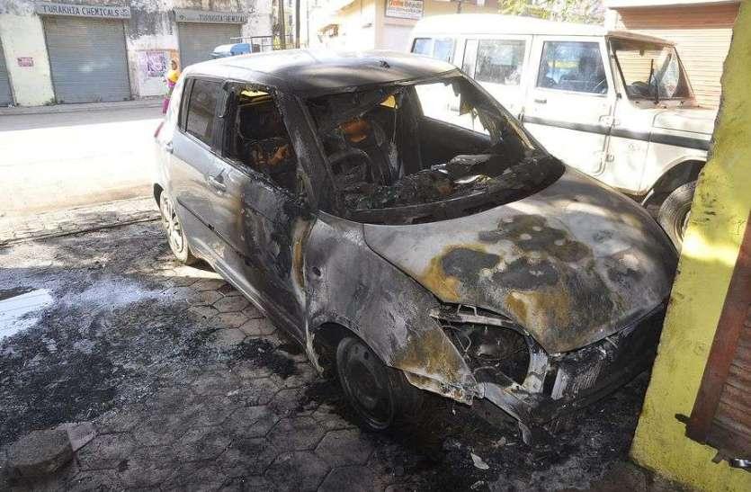 कार जला दी