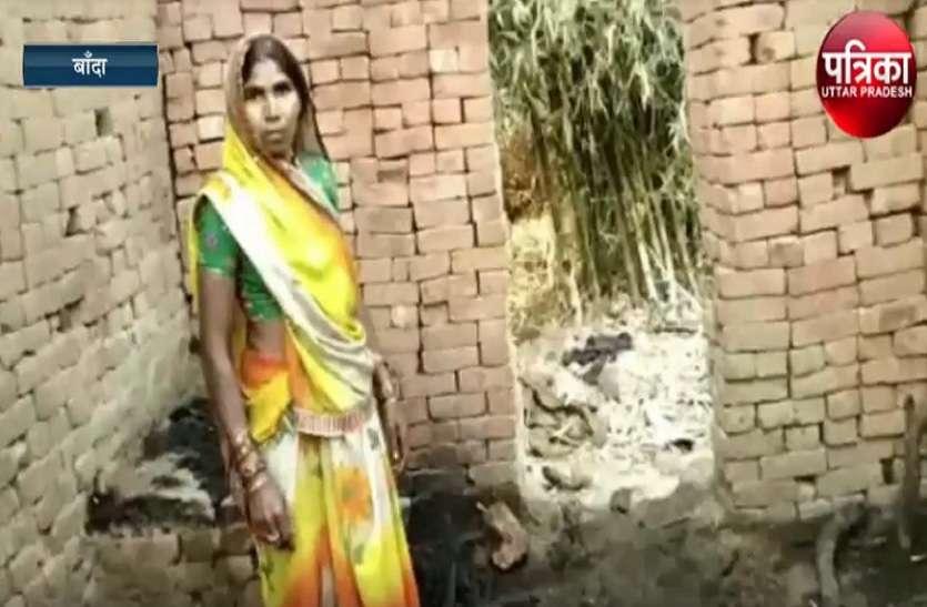 आग की चपेट में आए तीन घर, लड़की और बकरी की जलकर मौत, देखें वीडियो