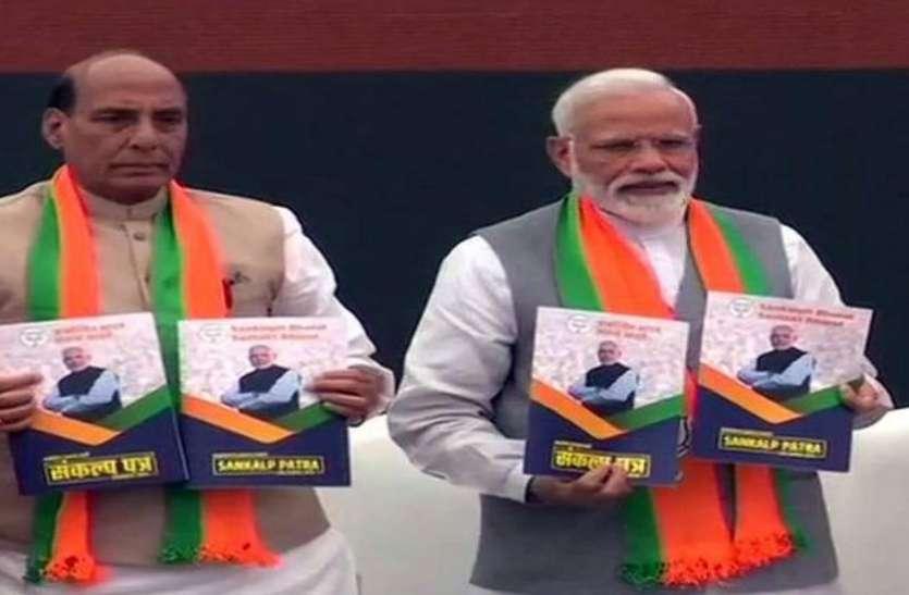 BJP के वादों का खुला पिटारा, देश की अर्थव्यवस्था को लेकर की ये बड़ी घोषणाएं