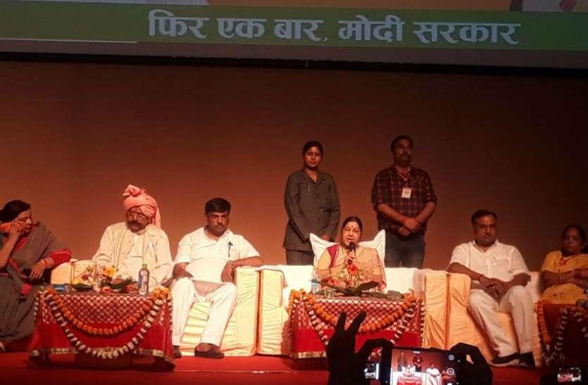 BREAKING: सुषमा स्वराज ने कहा- चुनाव युद्ध की तरह, लड़ने के लिए होते हैं दो हथियार
