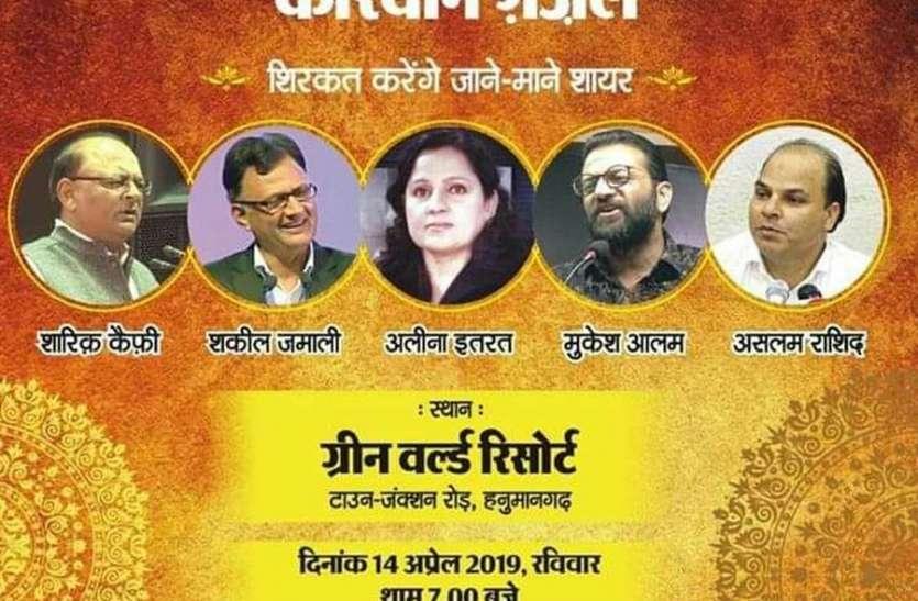 भटनेर की फिजां में बहेगी साहित्य की बयार, हनुमानगढ़ में 14 को पहुंचेगा कारवाने गजल