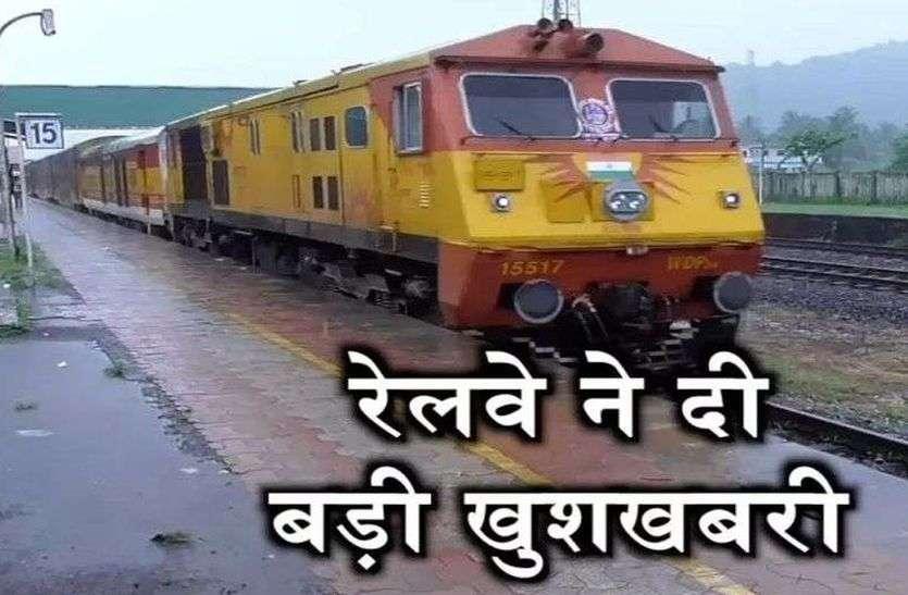 ndian Railways have given the good hindi news