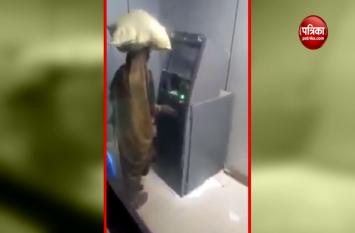 VIRAL VIDEO : गरीब महिला को लगा फ्री में पैसा देती है यह मशीन, ATM पहुंचकर करने लगी यह काम
