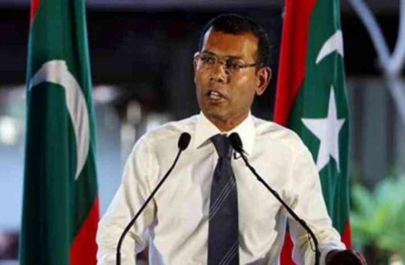 मालदीव: पूर्व राष्ट्रपति नशीद की राजनीति में जबरदस्त वापसी, यमीन की पार्टी को दिया बड़ा झटका