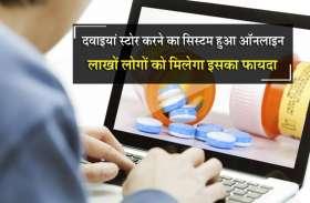 दवाइयां स्टोर करने का सिस्टम हुआ ऑनलाइन, लाखों लोगों को मिलेगा इसका फायदा