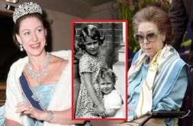 इस वजह से दुनियाभर में बदनाम थीं क्वीन एलिजाबेथ द्वितीय की बहन, आखिरी समय में हुआ था ऐसा हश्र