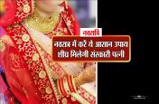 Navratri: नवरात्र में करें ये आसान उपाय, शीघ्र मिलेगी संस्कारी पत्नी