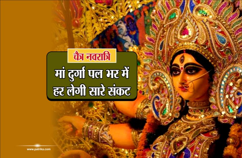 chaitra navratri : इन 6 नामों का 108 बार उच्चारण मात्र से, मां शेरावाली बना देती है, सारे बिगड़े काम