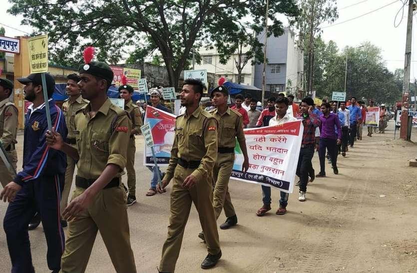 एनसीसी छात्रों ने निकाली मतदाता जागरूकता रैली, दिया मतदान करने का संदेश