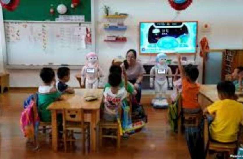 अब रोबोट रखेंगे स्कूल के बच्चों की बदमाशियों पर निगरानी ....वैज्ञानिकों ने तैयार की नई तकनीक