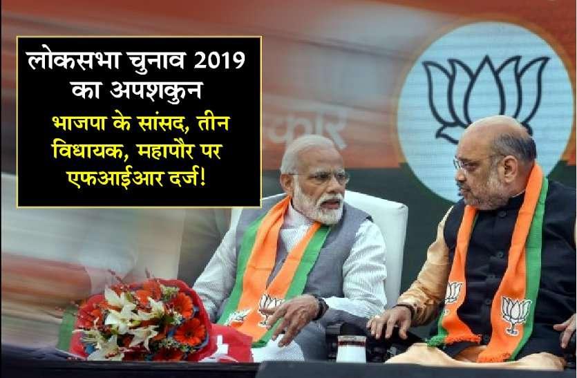 लोकसभा चुनाव 2019 का अपशकुन, भाजपा के सांसद, तीन विधायक, महापौर पर एफआईआर दर्ज!