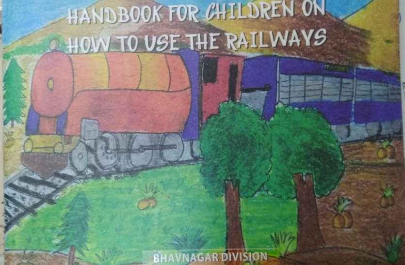 बच्चों की चित्रों को दिया पुस्तक का रंग