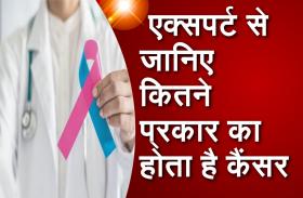 एक्सपर्ट से जानिए कितने प्रकार का होता है कैंसर