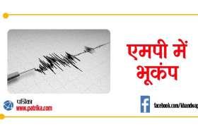 बुरहानपुर और महाराष्ट्र से लगे गांवों में भूकंप के झटके