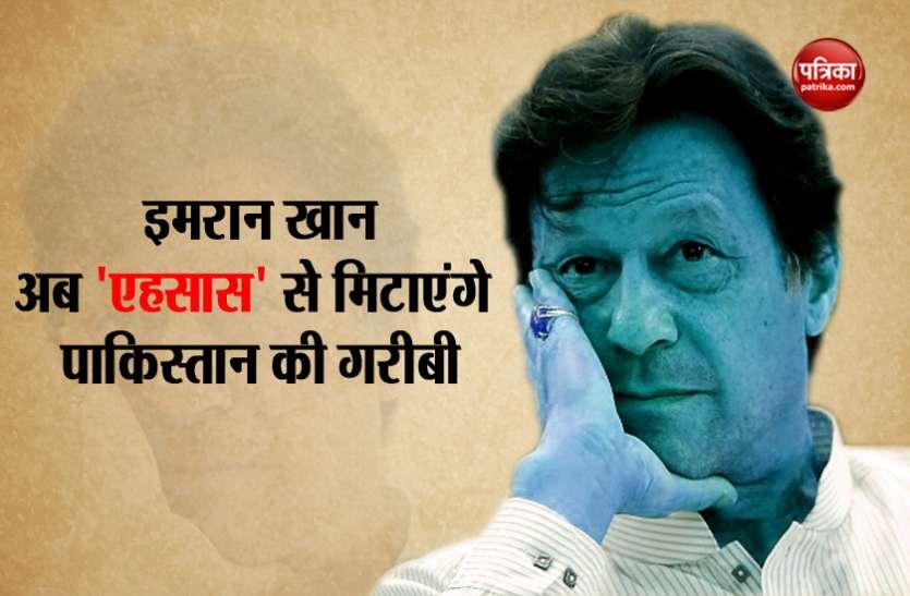 कहीं ख्याल बनकर न रह जाए इमरान का यह  'एहसास', ऐसे खत्म होगी पाकिस्तान की गरीबी!