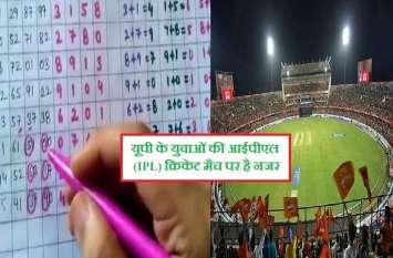 यूपी के युवाओं की आईपीएल (IPL) क्रिकेट मैच पर है नजर, जमकर लगाया जा रहा सट्टा
