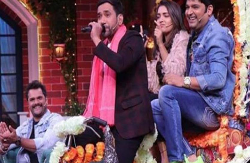 कपिल शर्मा के शो पर जाना भोजपुरी स्टार 'निरहुआ' को पड़ा भारी, जानें पूरा मामला