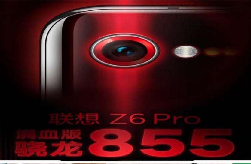100MP कैमरे के साथ Lenovo Z6 Pro इस महीने होगा लॉन्च, जानिए फीचर्स