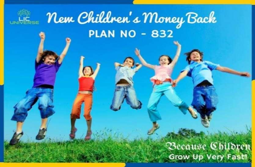 LIC लेकर आया खास पॉलिसी, अपने बच्चों के लिए करें मात्र 210 रुपए का निवेश बदले में मिलेंगे 27 लाख रुपए