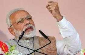 पीएम नरेन्द्र मोदी ने भरी हुंकार... देखिए क्या कहा सभा में