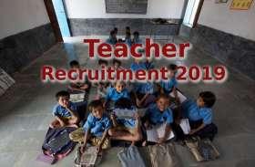 शिक्षक भर्ती के लिए आवेदन 16 अप्रैल से,परीक्षा की तारीख तय