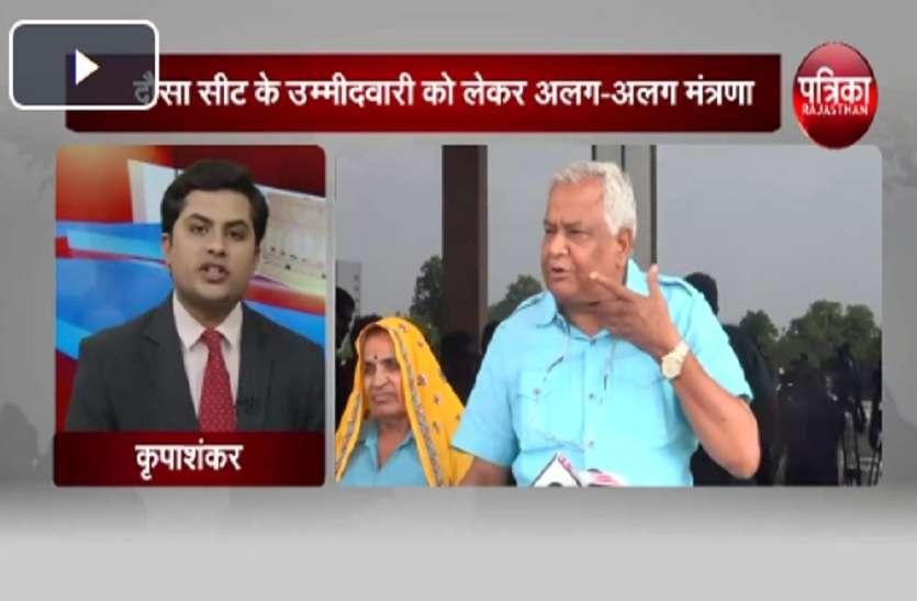 राजनीतिक गलियारों में चर्चा का विषय बनी राजस्थान की दौसा सीट