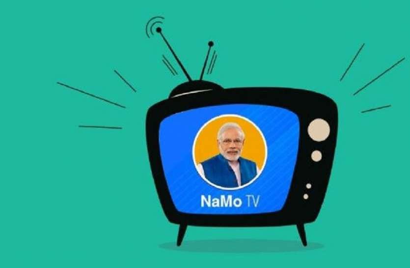 नमो टीवी पर बढ़ी भाजपा की मुश्किल,  चुनाव आयोग ने माना राजनीतिक विज्ञापन