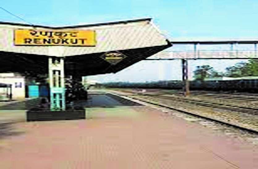 चार सालों से ख्याली ट्रेन चलाते रहे कोरबा से रेणुकूट  व्हाया अंबिकापुर रेल लाइन पर