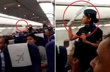 ढाका से कोलकाता जा रही थी फ्लाइट, अचानक विमान के अंदर हुआ कुछ ऐसा कि हर कोई रह गया अंचभित