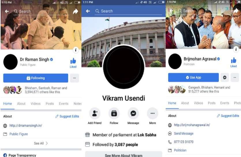 दंतेवाड़ा नक्सली हमला: रमन सिंह समेत भाजपा नेताओं ने सोशल मीडिया के प्रोफाइल को किया ब्लैक, जताया विरोध