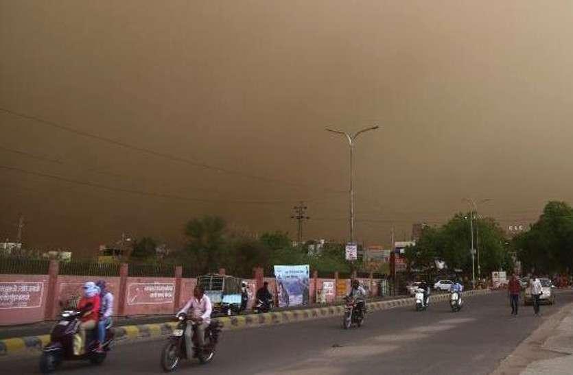 मौसम विभाग का अलर्ट! राजस्थान में यहां फिर आ सकता है रेत का बवंडर, 40 से 50 किलोमीटर की रफ्तार से चलेगी धूलभरी हवाएं