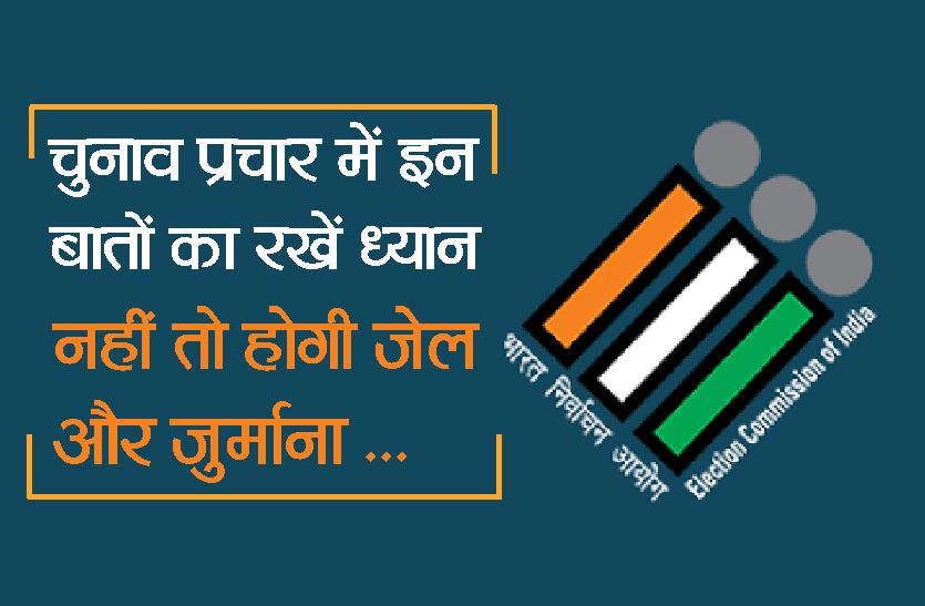 चुनाव में इन बातों का रखें ध्यान, नहीं तो होगी जेल और जुर्माना!