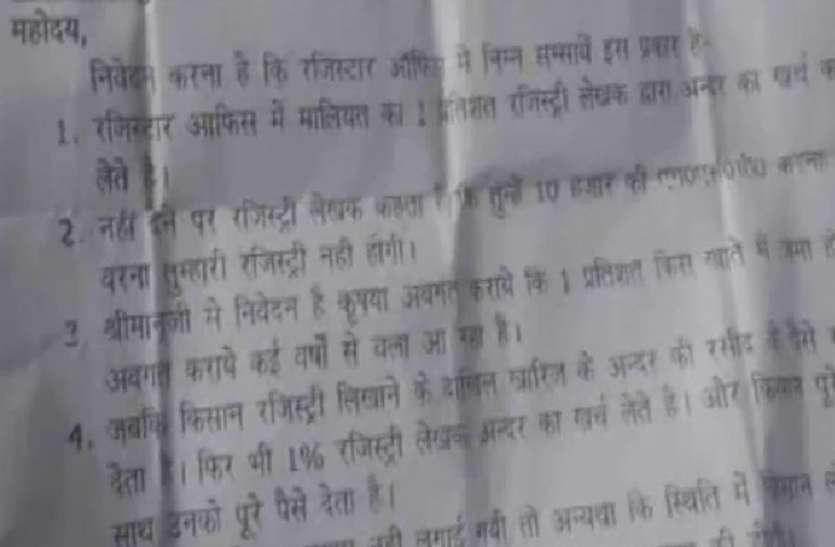भ्रष्टाचार का गढ़ बना रजिस्ट्रार कार्यालय, बुंदेलखंड किसान यूनियन ने की कार्यवाही की मांग