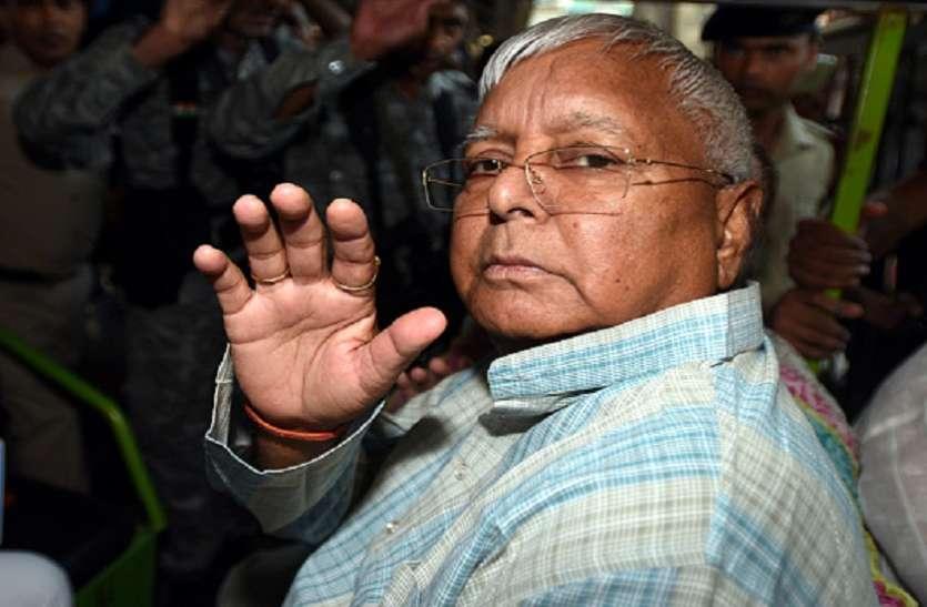 लालू ने जेल से बिहार की जनता के नाम लिखा खत, कहा- सबकुछ दांव पर लगा है