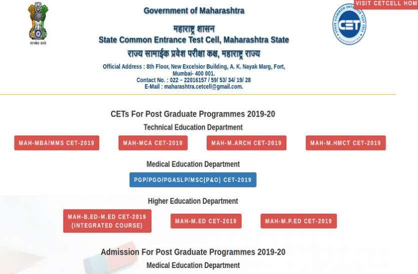 MAH CET 2019 Admit Card जारी, यहां से करें डाउनलोड