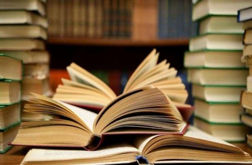 कलेक्टर का सख्त आदेश, एनसीईआरटी व मप्र पाठ्यक्रम की पुस्तकों से ही होगी पढ़ाई