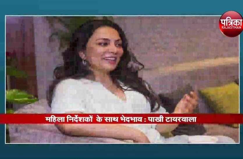 महिला निर्देशकों  के साथ भेदभाव : पाखी टायरवाला