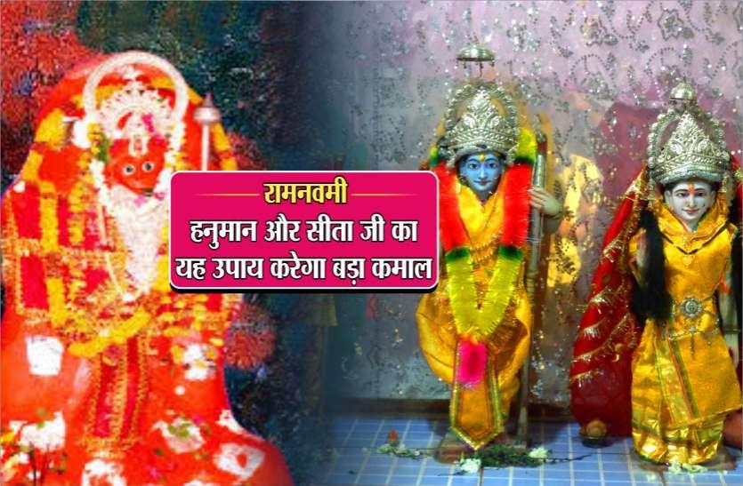 रामनवमी 13 अप्रैल शनिवार होने से बना सबसे बड़ा महासंयोग, हनुमान और सीता जी का यह उपाय करेगा कमाल