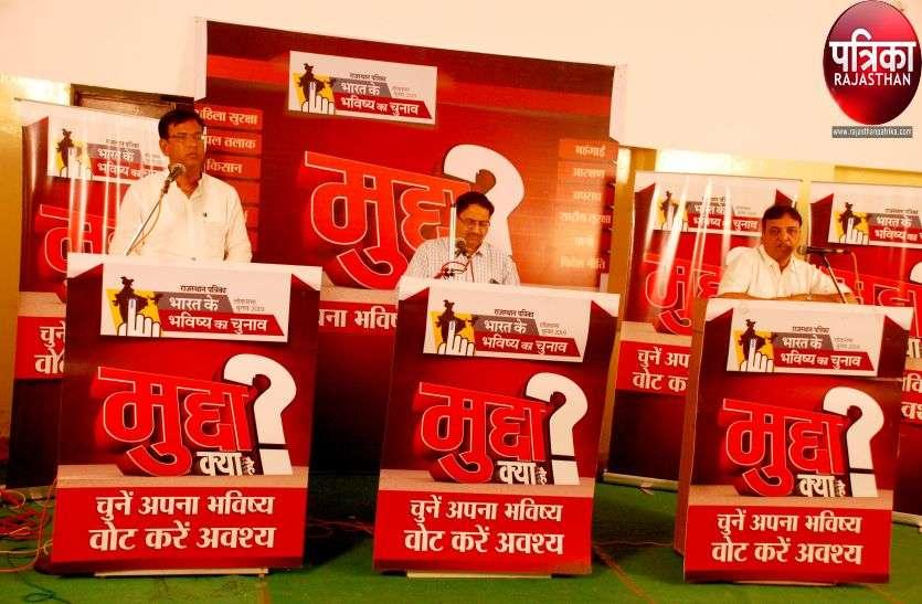 जनता से जुड़े सवालों के राजनेताओं ने दिए जवाब