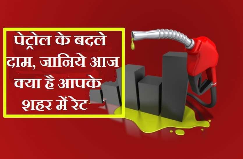 पेट्रोल का दाम आज ये है आपके शहर में, जानिये कितने दिनों में आई 11 पैसे की कमी
