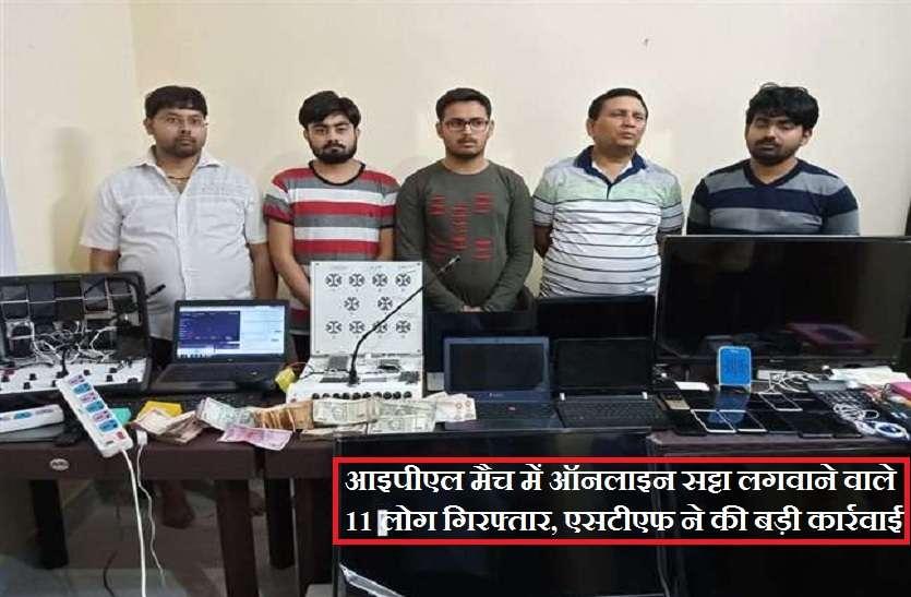 आइपीएल मैच में ऑनलाइन सट्टा लगवाने वाले 11 लोग गिरफ्तार, एसटीएफ ने की बड़ी कार्रवाई