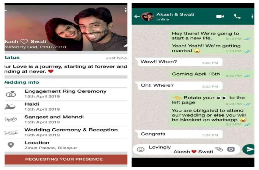 रायपुर के इस ग्राफिक डिजाइनर ने खुद की शादी में कर दिया एक्सपेरिमेंट, वाट्सऐप फॉरमेट में भेजा मैरिज इन्विटेशन