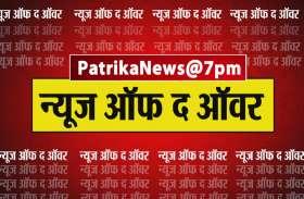 PatrikaNews@7PM: तेलंगाना हादसे पर राष्ट्रीय मानवाधिकार आयोग ने राज्य सरकार को भेजा नोटिस, जानिए इस घंटे की 5 बड़ी ख़बरें