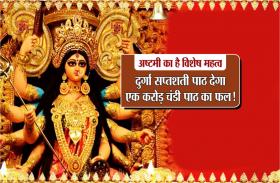 Chaitra Navratri 2019: बस इस दिन करें ये काम और पाएं देवी मां से मनचाहा वरदान!