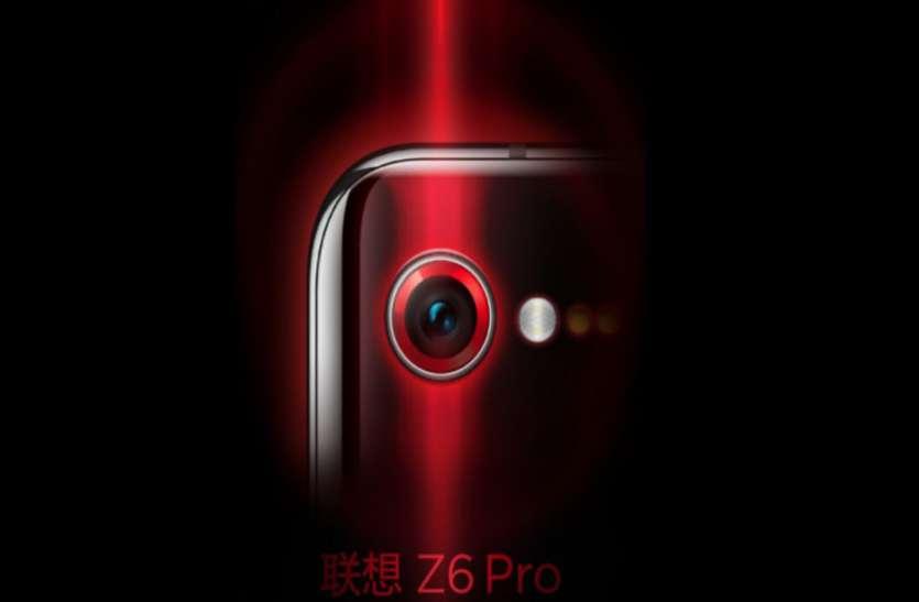 23 अप्रैल को Lenovo Z6 Pro हो सकता है लॉन्च, मिलेगा 100MP का कैमरा