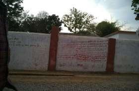 लोकसभा चुनाव का बहिष्कार करने नक्सलियों ने दीवारों पर पेंट कर लिखे धमकी भरे संदेश