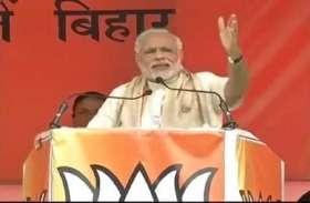 बिहार के भागलपुर में गरजे पीएम मोदी, आतंकवाद और नक्सलवाद के खिलाफ सेना को खुली छूट