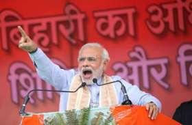 लोकसभा चुनाव 2019: आज भागलपुर में पीएम मोदी भरेंगे हुंकार, जेडीयू नेता के पक्ष में करेंगे प्रचार